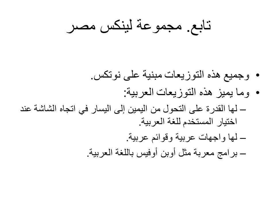 تابع. مجموعة لينكس مصر وجميع هذه التوزيعات مبنية على نوتكس.