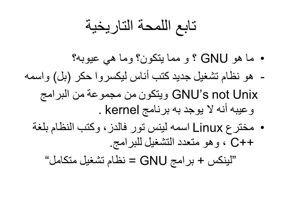 لينكس + برامج GNU = نظام تشغيل متكامل