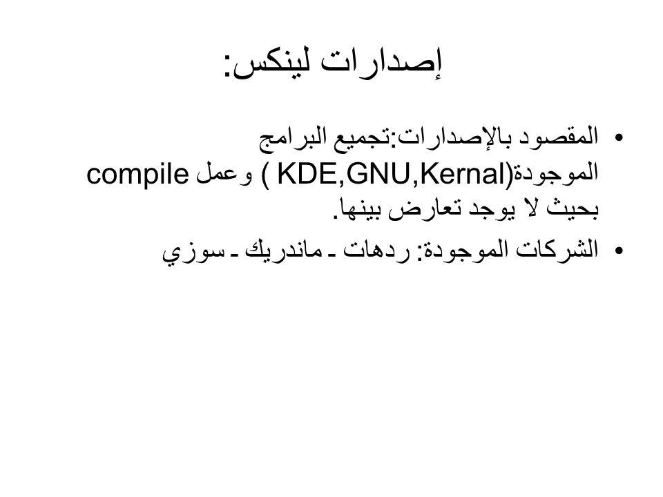 إصدارات لينكس: المقصود بالإصدارات:تجميع البرامج الموجودة(KDE,GNU,Kernal ) وعمل compile بحيث لا يوجد تعارض بينها.