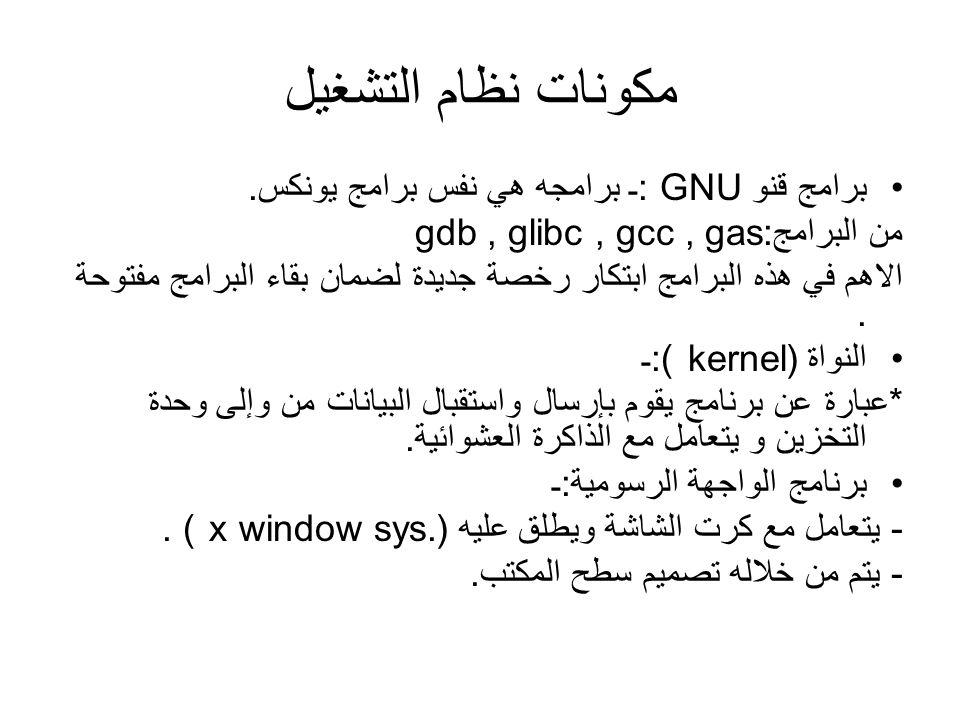مكونات نظام التشغيل برامج قنو GNU :ـ برامجه هي نفس برامج يونكس.