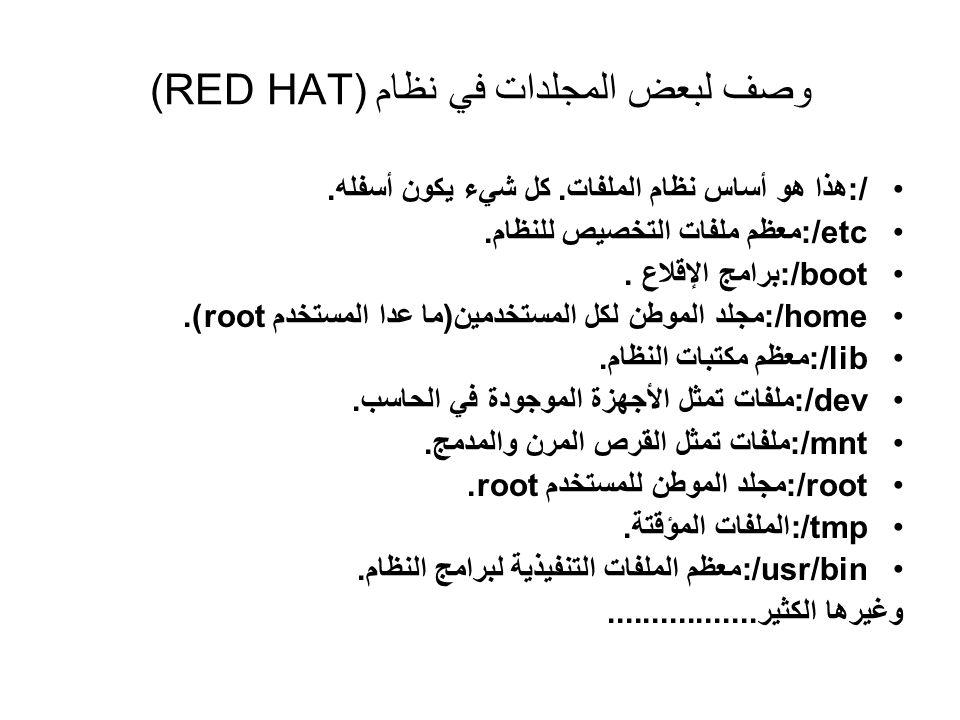 وصف لبعض المجلدات في نظام (RED HAT)