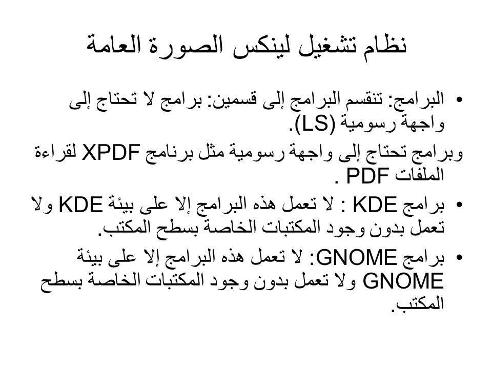 نظام تشغيل لينكس الصورة العامة