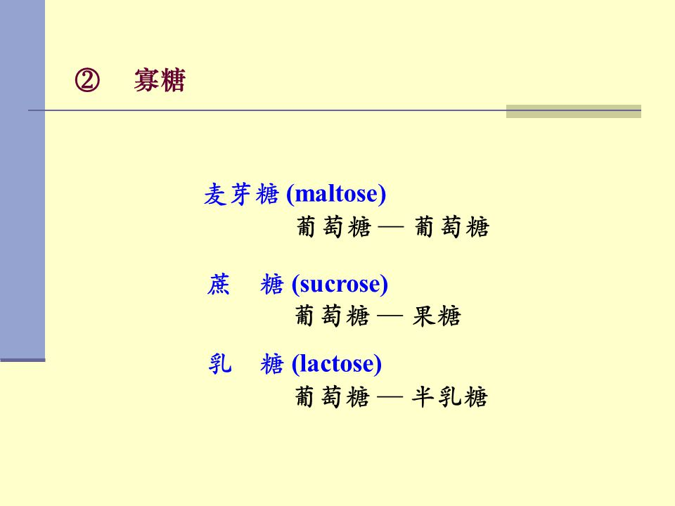 寡糖 麦芽糖 (maltose) 葡萄糖 — 葡萄糖 蔗 糖 (sucrose) 葡萄糖 — 果糖 乳 糖 (lactose) 葡萄糖 — 半乳糖