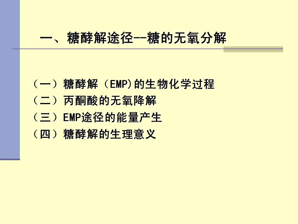 一、糖酵解途径--糖的无氧分解 (一)糖酵解(EMP)的生物化学过程 (二)丙酮酸的无氧降解 (三)EMP途径的能量产生