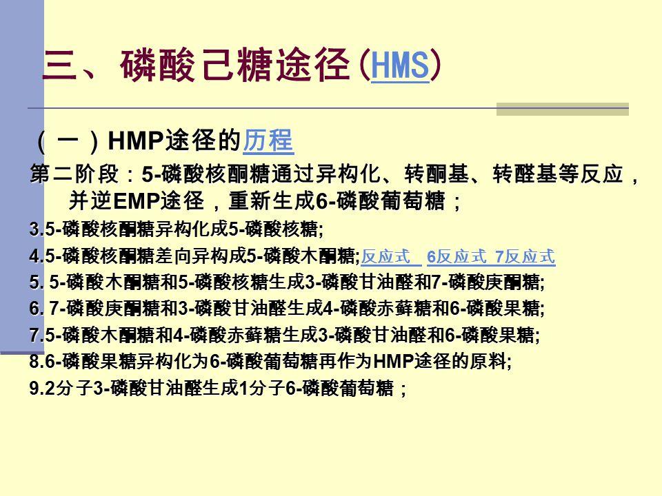 三、磷酸己糖途径(HMS) (一)HMP途径的历程