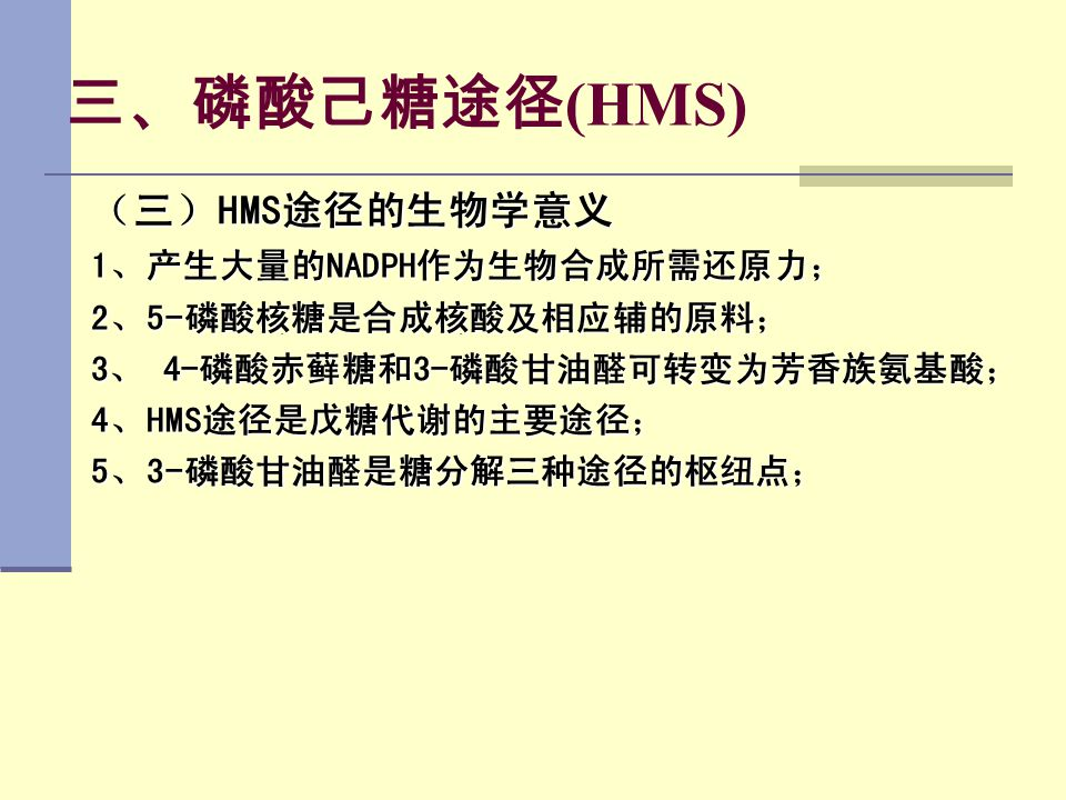 三、磷酸己糖途径(HMS) (三)HMS途径的生物学意义 1、产生大量的NADPH作为生物合成所需还原力;