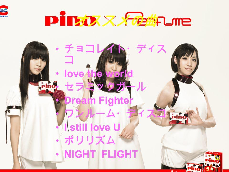 オススメの曲 チョコレイト・ディスコ love the world セラミックガール Dream Fighter ワンルーム・ディスコ