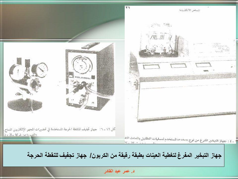 جهاز التبخير المفرغ لتغطية العينات بطبقة رقيقة من الكربون/ جهاز تجفيف للنقطة الحرجة