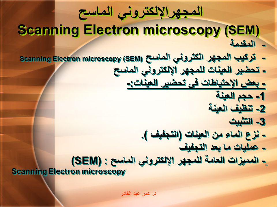 المجهرالإلكتروني الماسح Scanning Electron microscopy (SEM)
