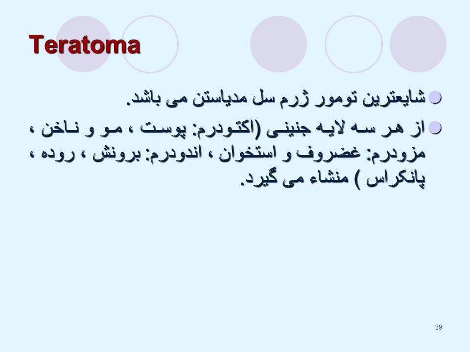Teratoma شایعترین تومور ژرم سل مدیاستن می باشد.