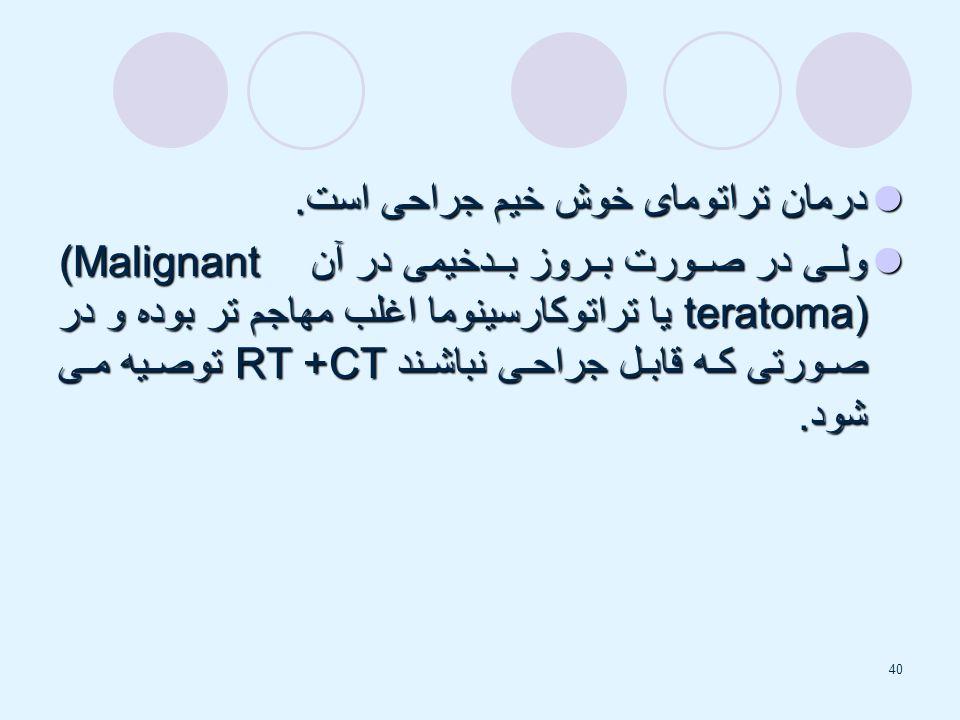 درمان تراتومای خوش خیم جراحی است.