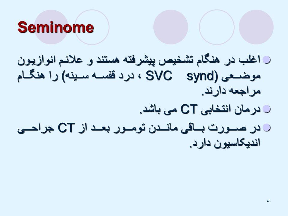 Seminome اغلب در هنگام تشخیص پیشرفته هستند و علائم انوازیون موضعی (SVC synd ، درد قفسه سینه) را هنگام مراجعه دارند.