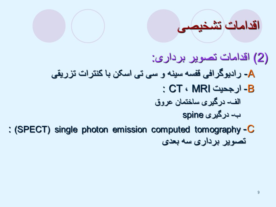 اقدامات تشخیصی (2) اقدامات تصویر برداری: