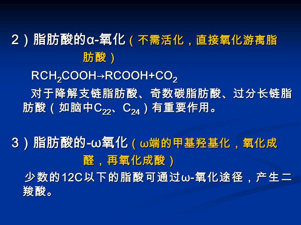 2)脂肪酸的α-氧化(不需活化,直接氧化游离脂