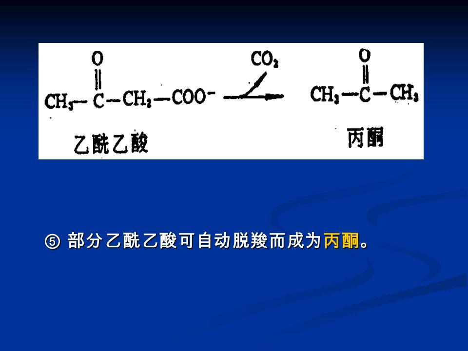 图 酮体的生成-5 ⑤ 部分乙酰乙酸可自动脱羧而成为丙酮。
