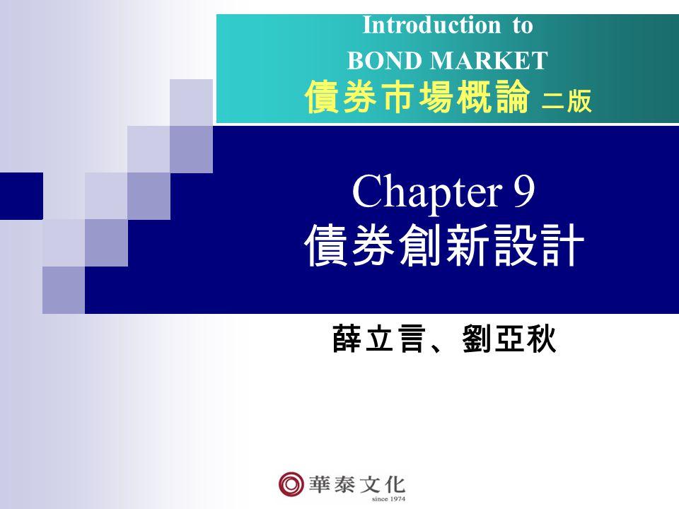 Introduction to BOND MARKET 債券市場概論 二版 Chapter 9 債券創新設計 薛立言、劉亞秋