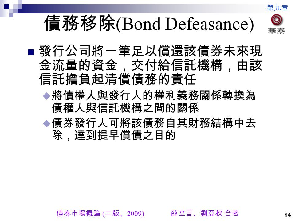 債務移除(Bond Defeasance)