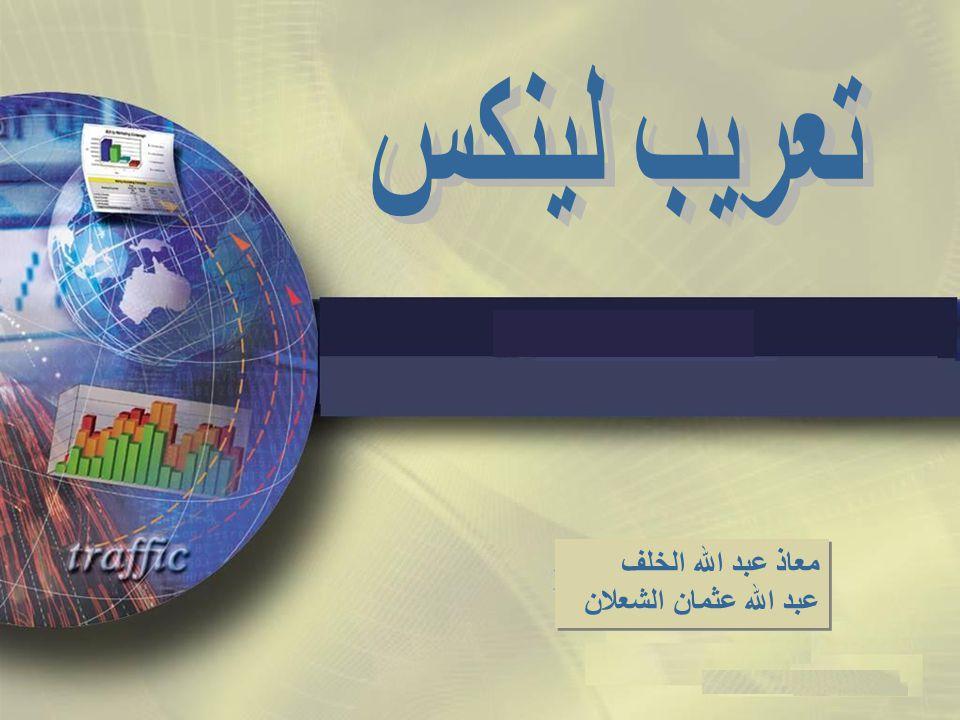 تعريب لينكس معاذ عبد الله الخلف عبد الله عثمان الشعلان