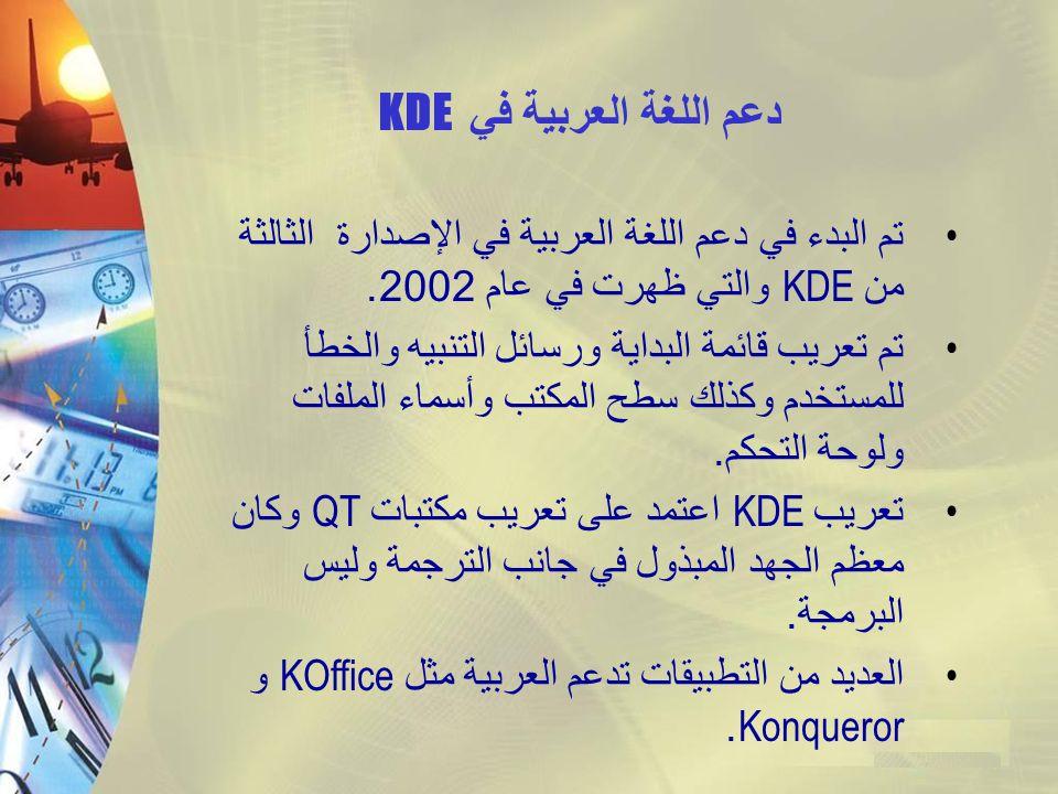 دعم اللغة العربية في KDE