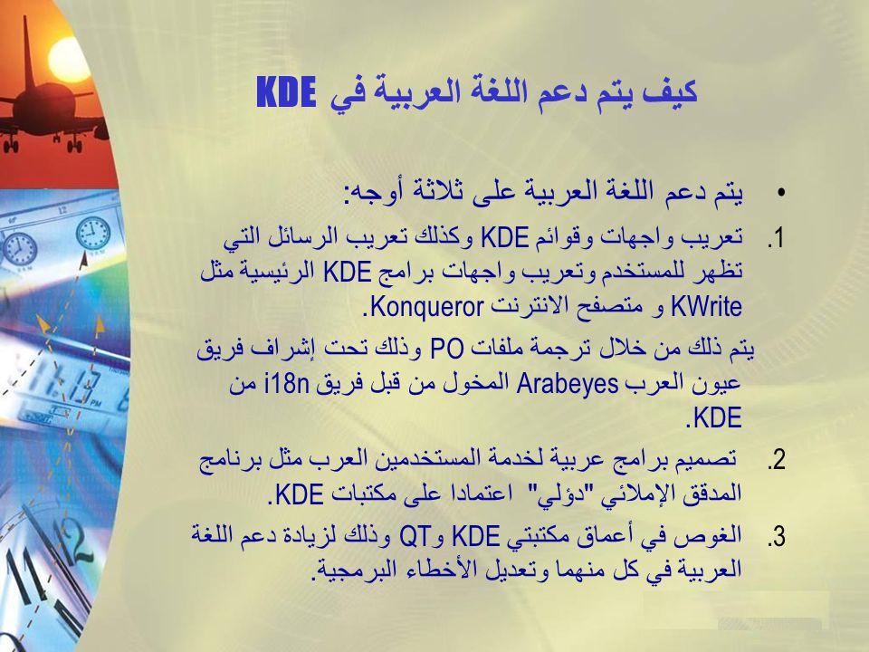 كيف يتم دعم اللغة العربية في KDE