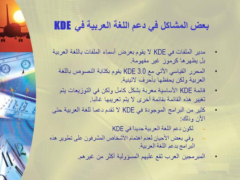 بعض المشاكل في دعم اللغة العربية في KDE