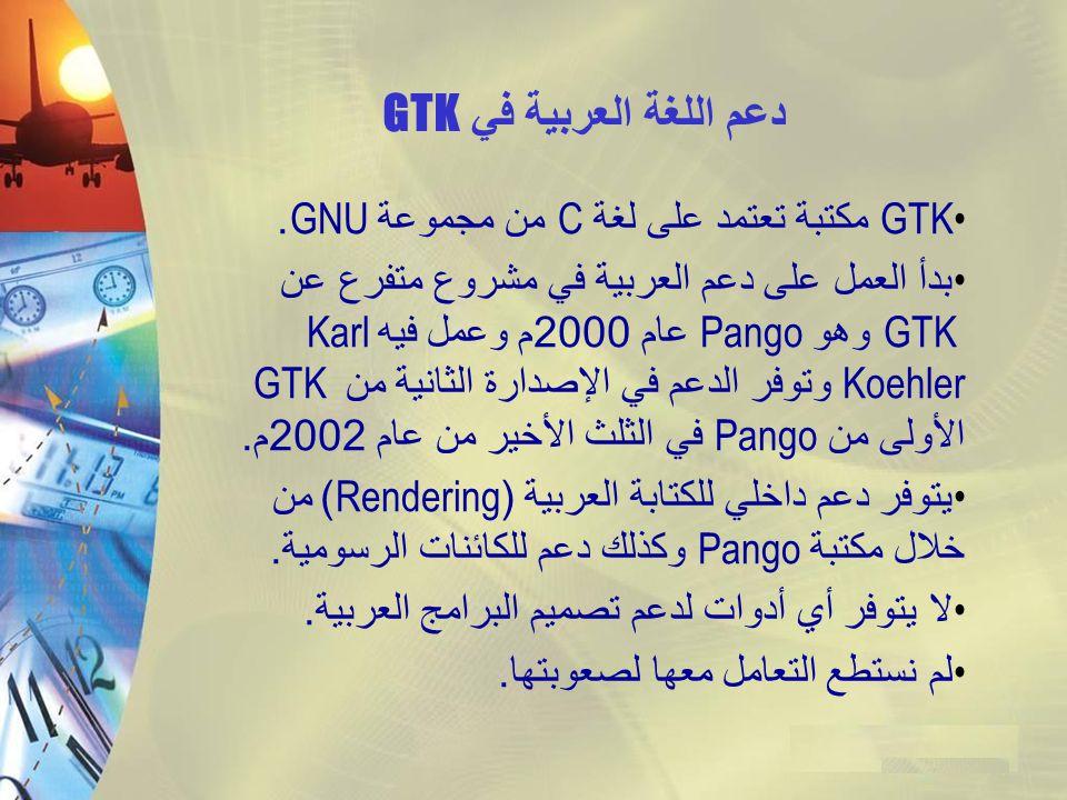دعم اللغة العربية في GTK