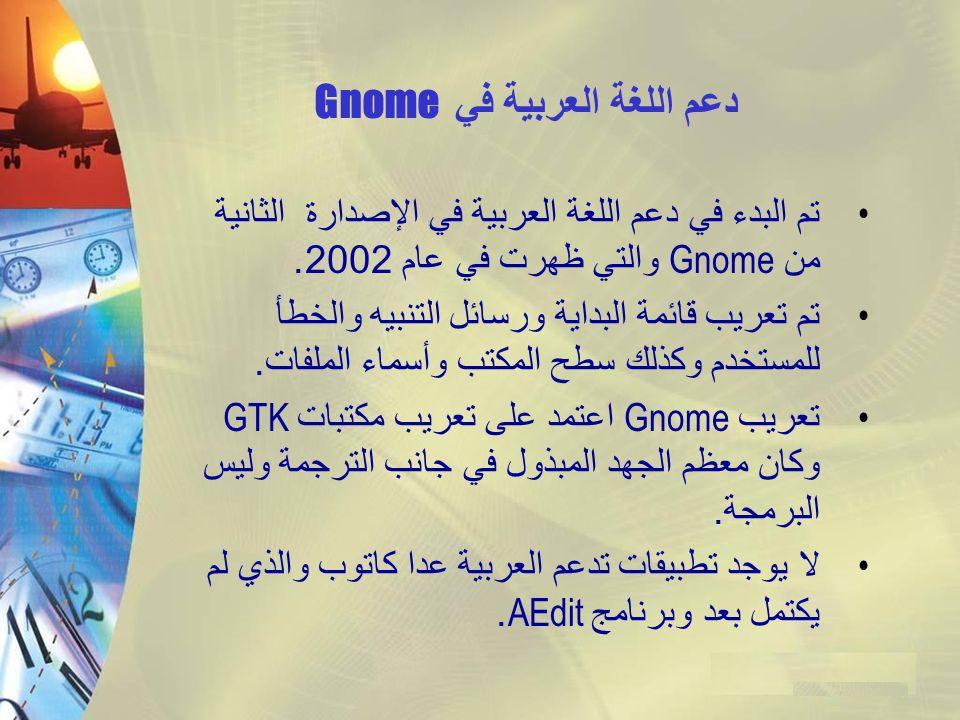 دعم اللغة العربية في Gnome