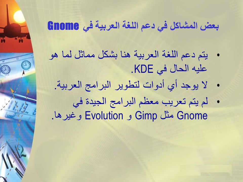 بعض المشاكل في دعم اللغة العربية في Gnome