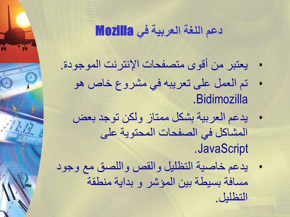 دعم اللغة العربية في Mozilla