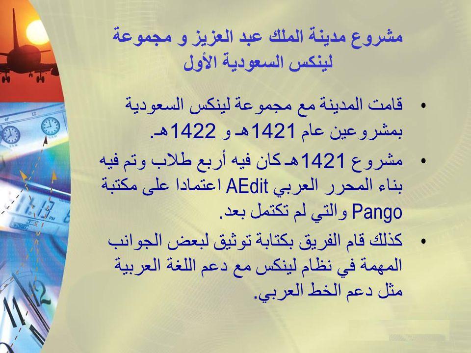 مشروع مدينة الملك عبد العزيز و مجموعة لينكس السعودية الأول