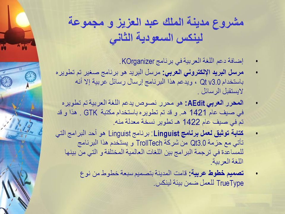 مشروع مدينة الملك عبد العزيز و مجموعة لينكس السعودية الثاني