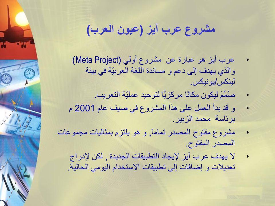 مشروع عرب آيز (عيون العرب)