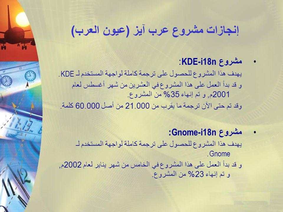 إنجازات مشروع عرب آيز (عيون العرب)