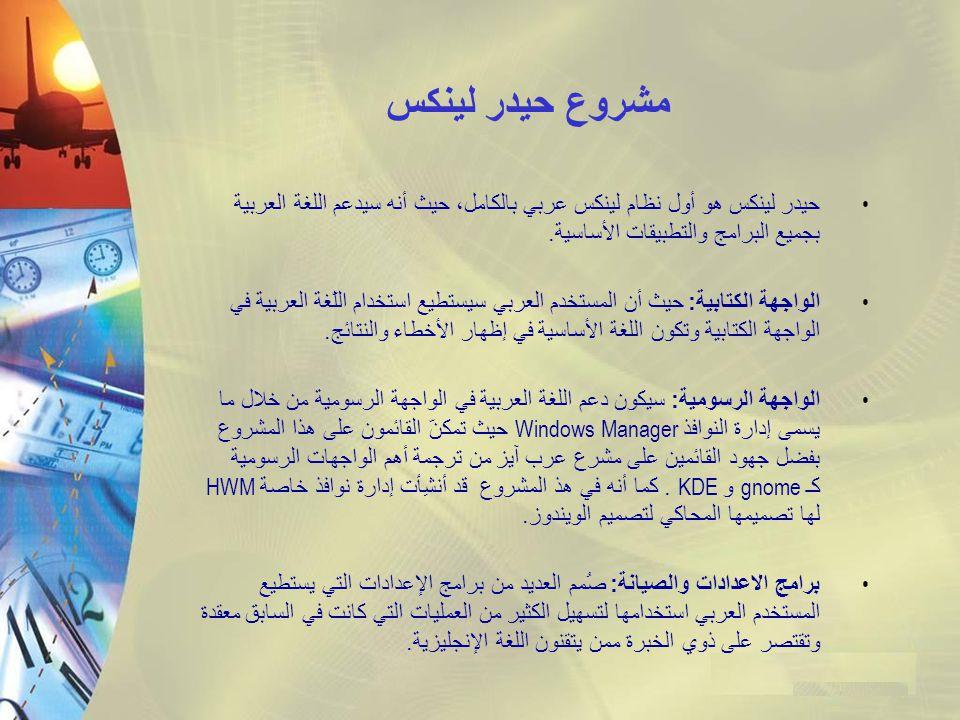 مشروع حيدر لينكس حيدر لينكس هو أول نظام لينكس عربي بالكامل، حيث أنه سيدعم اللغة العربية بجميع البرامج والتطبيقات الأساسية.