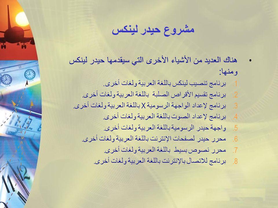 مشروع حيدر لينكس هناك العديد من الأشياء الأخرى التي سيقدمها حيدر لينكس ومنها: برنامج تنصيب لينكس باللغة العربية ولغات أخرى.