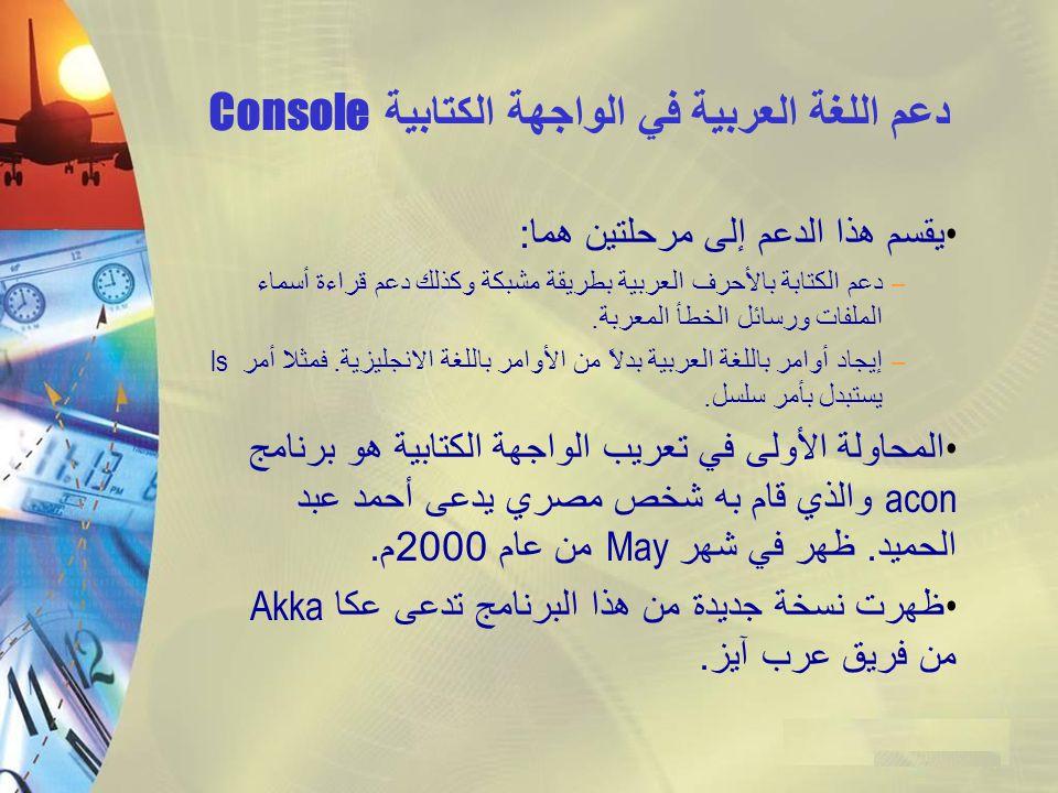 دعم اللغة العربية في الواجهة الكتابية Console