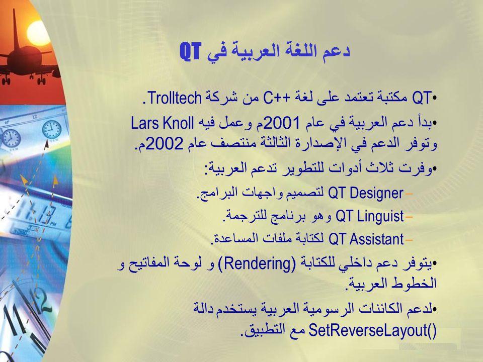 دعم اللغة العربية في QT QT مكتبة تعتمد على لغة C++ من شركة Trolltech.