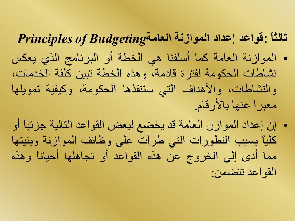 ثالثاً: قواعد إعداد الموازنة العامة Principles of Budgeting