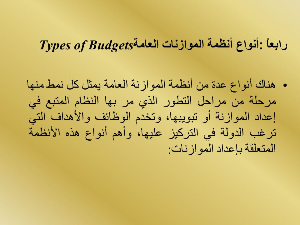 رابعاً: أنواع أنظمة الموازنات العامة Types of Budgets