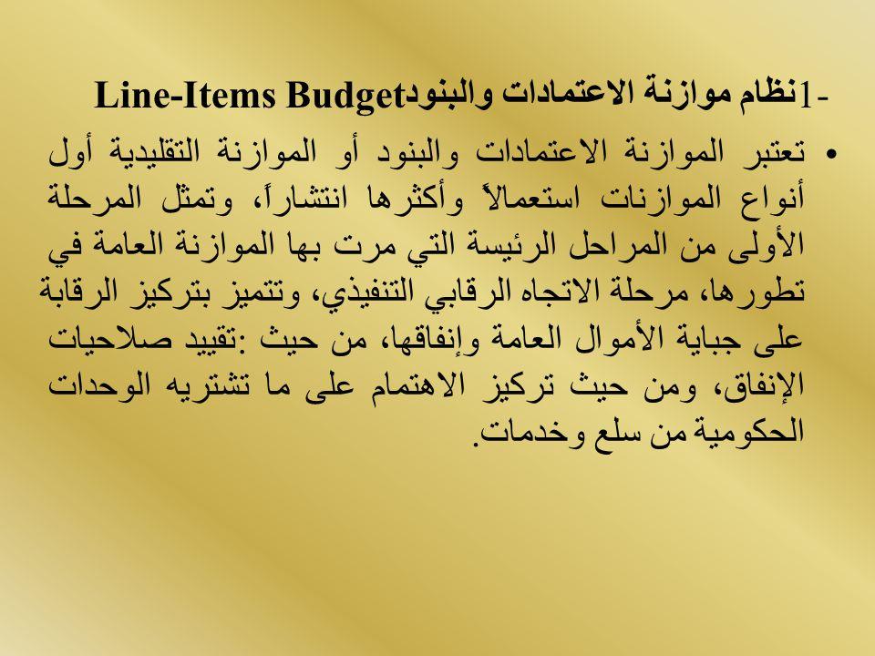 1- نظام موازنة الاعتمادات والبنود Line-Items Budget