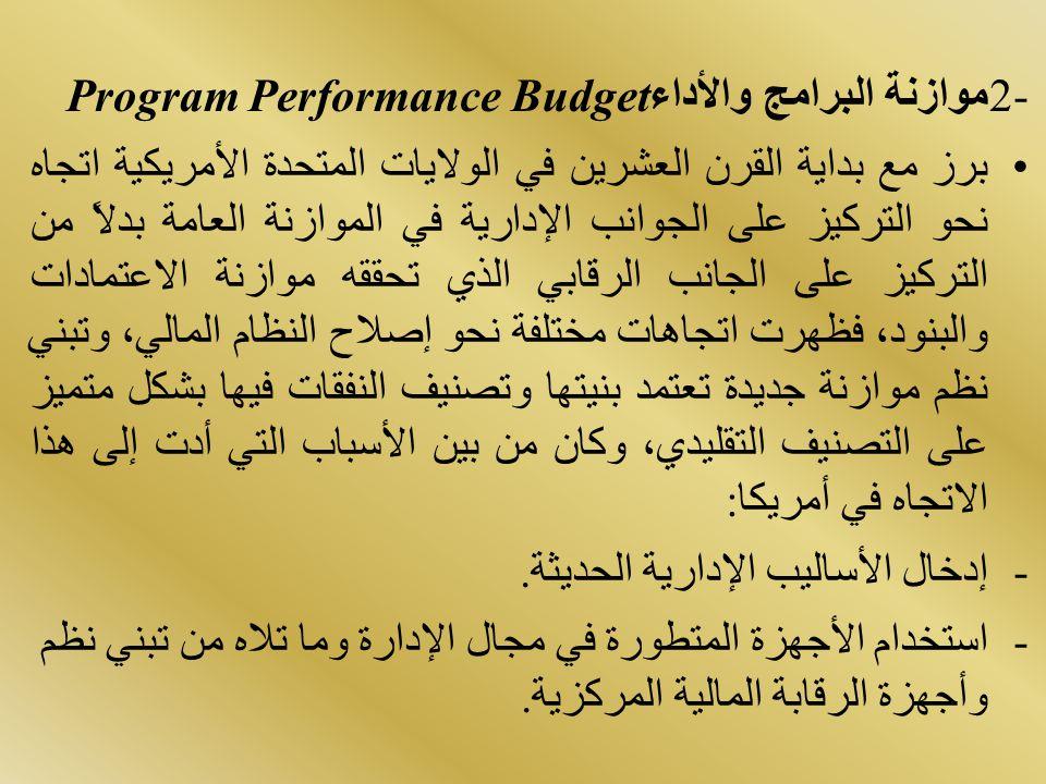 2-موازنة البرامج والأداء Program Performance Budget