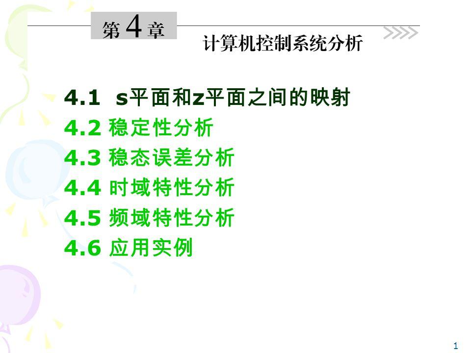 4.1 s平面和z平面之间的映射 4.2 稳定性分析 4.3 稳态误差分析 4.4 时域特性分析 4.5 频域特性分析 4.6 应用实例