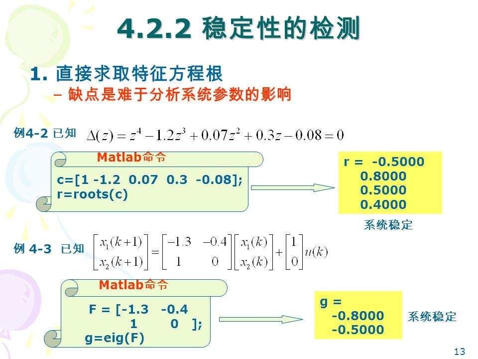 4.2.2 稳定性的检测 1. 直接求取特征方程根 缺点是难于分析系统参数的影响 例4-2 已知 Matlab命令 r = -0.5000
