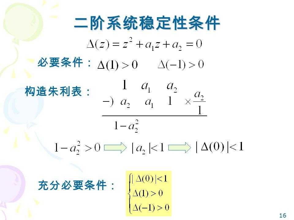 二阶系统稳定性条件 必要条件: 构造朱利表: 充分必要条件: