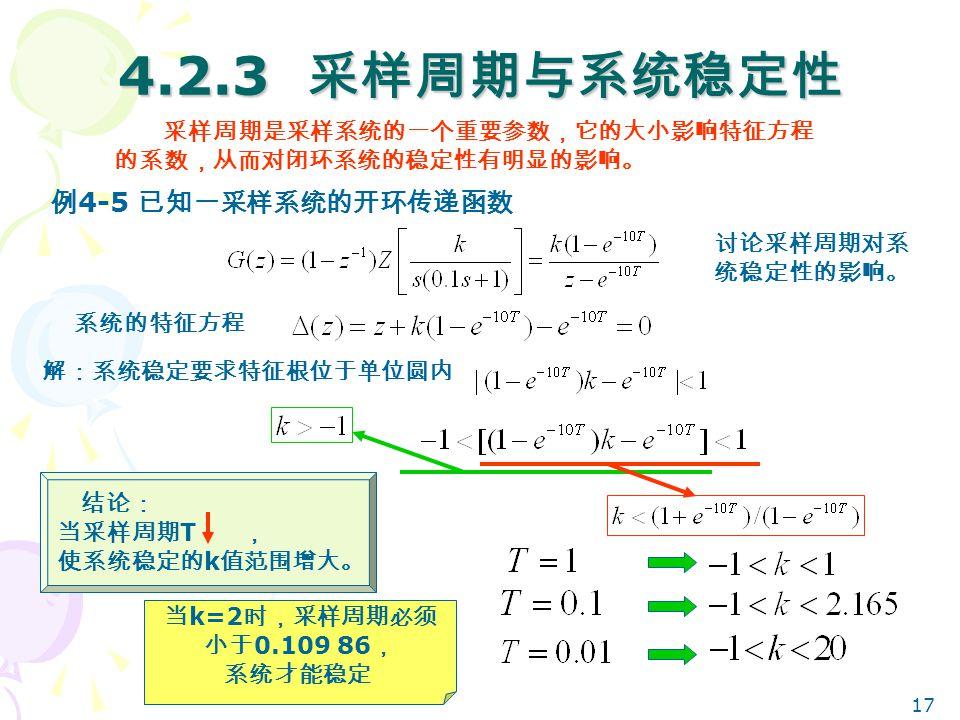 4.2.3 采样周期与系统稳定性 例4-5 已知一采样系统的开环传递函数