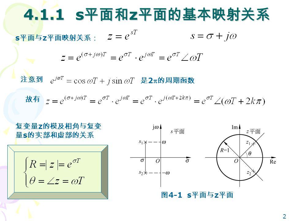 4.1.1 s平面和z平面的基本映射关系 s平面与z平面映射关系: 注意到 是2的周期函数 故有