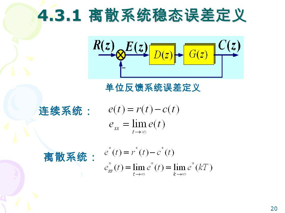 4.3.1 离散系统稳态误差定义 单位反馈系统误差定义 连续系统: 离散系统: