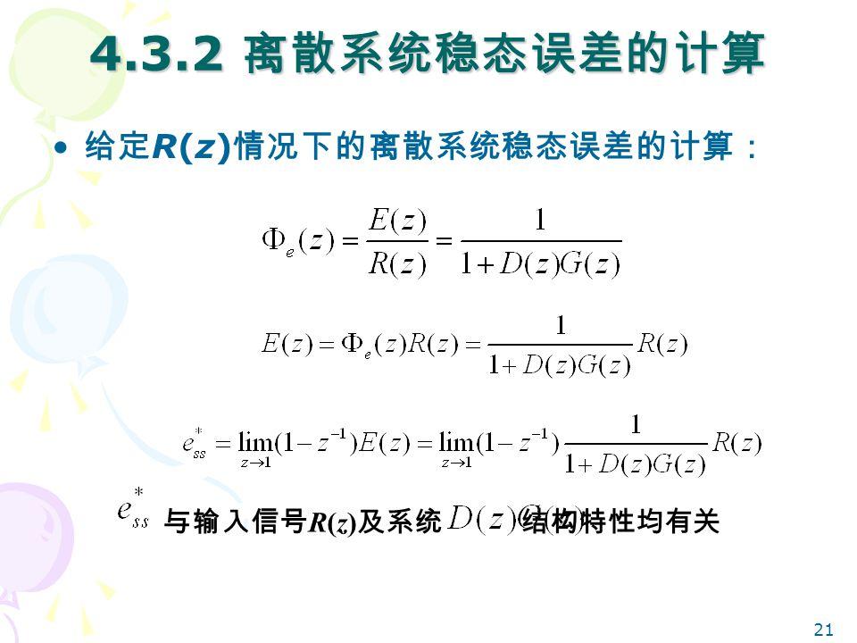 4.3.2 离散系统稳态误差的计算 给定R(z)情况下的离散系统稳态误差的计算: 与输入信号R(z)及系统 结构特性均有关