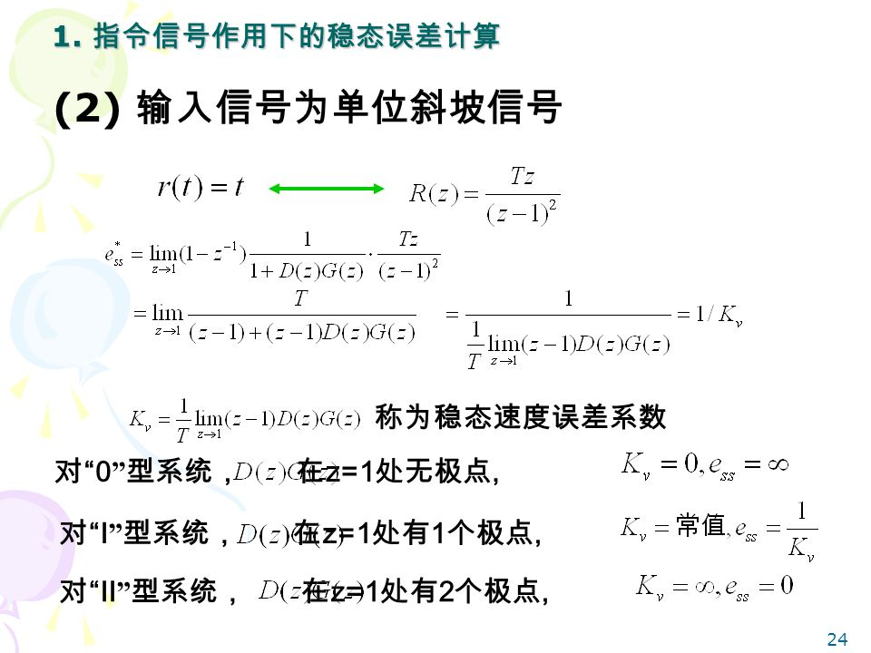 (2) 输入信号为单位斜坡信号 1. 指令信号作用下的稳态误差计算 称为稳态速度误差系数 对 0 型系统, 在z=1处无极点,