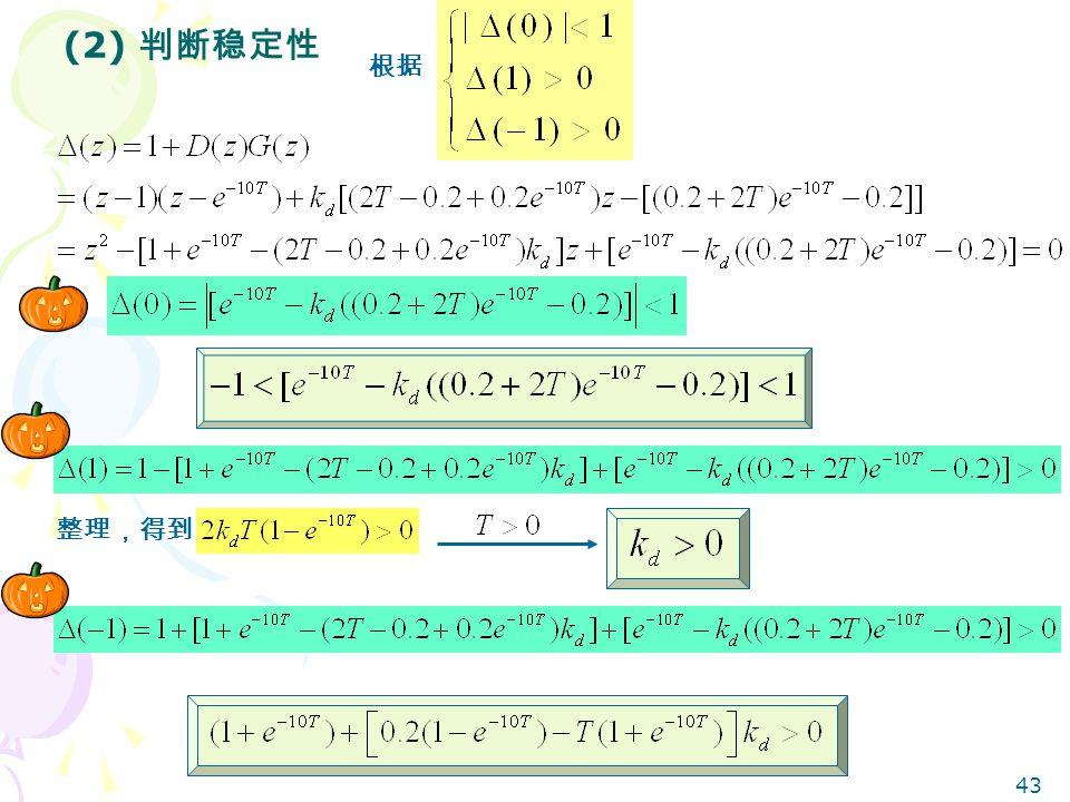 (2) 判断稳定性 根据 整理,得到